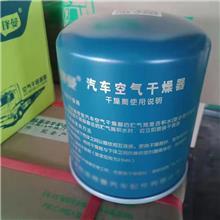 解放东风重汽卡车空气干燥筒 汽车空气干燥器 各类车型干燥器筒 富兴汽车配件生产厂家