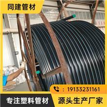 邯郸同建管业硅芯管生产厂家hdpe吹缆硅芯管pe硅芯穿线管厂家直销免费拿样包邮