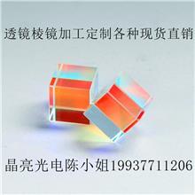 棱镜透镜光学玻璃石英材质各种型号全规格加工定制批发