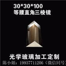 等腰直角三棱镜 光学测量仪器  光学玻璃材质  光学棱镜透镜定制加工