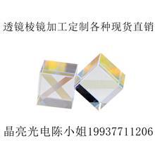 棱镜透镜厂家批发激光保护镜铝镀银全介质可加工