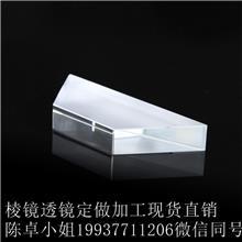 定制加工光学玻璃K9石英多中材质全规格棱镜透镜