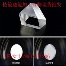 棱镜透镜加工定制合色分光胶合多边楔形来图加工