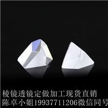 厂家供应棱镜透镜光学玻璃聚光分光全规格批发现货