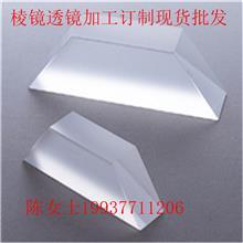光学玻璃棱镜透镜楔形异型多边全规格尺寸现货批发也可加工定制