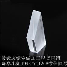 光学棱镜透镜玻璃加工工厂图纸定制加工快速发货厂家直销