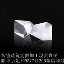 晶亮光电产地批发零售棱镜透镜光学玻璃各种材质可加工定制