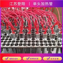单端加热管不锈钢模具高温电热管高功率单头电加热管
