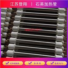 生产销售 石英加热管 单头高功率发热管 不锈钢单头电热管