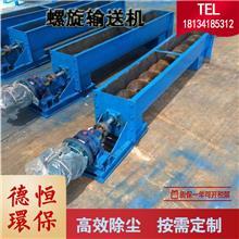 德恒环保厂家直供重工业螺旋输送设备化工业输送设备