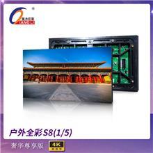 威海强力巨彩 S8 户外表贴全彩led显示屏广告屏电子屏大屏幕