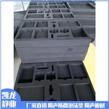 定制隔声垫 包装材料 销售包装材料 欢迎选购