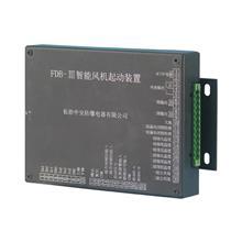 长治中安防爆 FDB-III智能风机启动装置 FDB-II矿用开关保护器 FDB-I