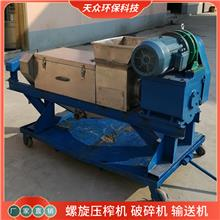 处理速度快 1.5吨城市垃圾脱水机 郑州餐厨垃圾菜场菜叶挤压脱水机 源头厂家