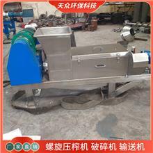 处理量大 YZJ-1.5餐饮垃圾固液分离机 郑州含纤维物料含纤维物料破碎压榨机 压榨机供应