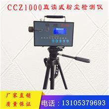 CCZ-1000自动粉尘检测仪 粉尘无尘车间环境监测固定式检测仪