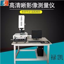 江浙沪二次元影像测量仪投影仪光学测量仪器厂家