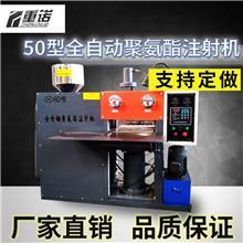 50型全自動聚氨酯顆粒注射機聚氨酯澆注機聚氨酯原料橡膠機械設備