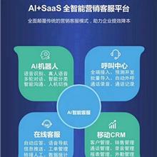 智能机器人 络云可可 百应大数据ai 人工智能算法准确筛选意向客户