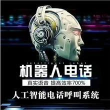 智能机器人 络云可可 百应大数据ai AI智能算法自我完善话术模型