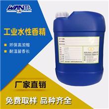 香精价格 工业香精 日化香精 洗衣液香精 洗涤香精