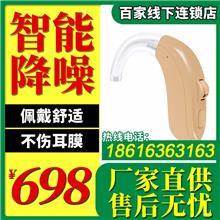 四川省遂宁市大英县老年人助听器隐形助听器惠听698元老人助听器专业为您定制!