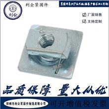 可定制电镀锌抗震配件 抗震螺母管束扣垫 高强度机械工业用紧固件
