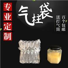 充气柱蜂蜜包装 PE+PA共挤膜 气柱袋 长期供应