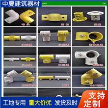 塑料樓梯扶手連接件 PVC緊固件 工地建筑連接件