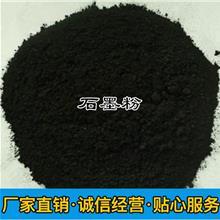 天津石墨粉 200目 土狀石墨粉 土狀鉛粉 大量批發