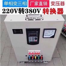 厂家现货大量供应 220V转380V电源 变压器