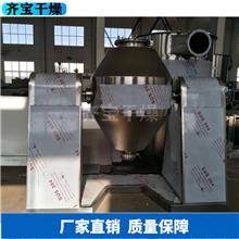 甜味劑原料真空干燥機 精細化學品回轉真空烘干機 隔套加熱雙錐回轉真空干燥機