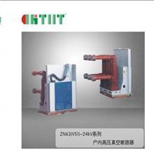 宜君ZN63A-12(VS1)值得信赖 宜君VS1真空断路器质优价廉 宜君VS1-12质量