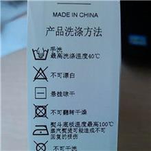 广东东莞定制服装水洗标定做洗水唛现货印唛布唛洗水标水洗唛