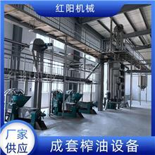 玉米油生产设备,红阳,菜籽油生产设备,设备制造