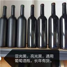 常年供应亮光黑葡萄酒酒瓶 玻璃酒瓶厂家价格实惠