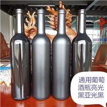 安阳白酒酒瓶厂家供应 哑光黑葡萄酒玻璃瓶 通用瓶现货批发