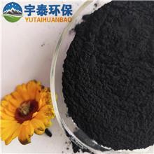 粉狀活性炭廠家直供 化學試劑精細化學品脫色精制用活性炭 粉狀活性炭價格