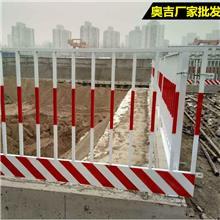 基坑安全防護圍欄 基坑欄桿防護 基坑圍護欄桿 基坑防護欄桿廠 奧吉 實體廠家