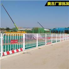 建筑工地安全防護圍欄 工地臨時圍欄價格 基坑安全防護欄 奧吉 實體廠家