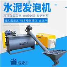 家装型水泥发泡机 水泥发泡机新型 水泥发泡机价格 水泥发泡机保温