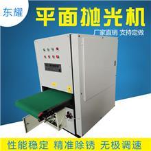 适用于各种五金 平面抛光机 东耀机械 平面拉丝机价格