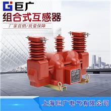 10kv高压计量箱JLSZV-10W户外干式两原件三相三线组合高压互感器