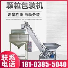 厂家定制冰糖颗粒包装机 半自动大米包装机 优卓瓜子花生米颗粒定量包装机厂家