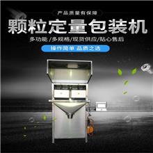 小型不锈钢冰糖包装机定制 白糖定量包装机厂家