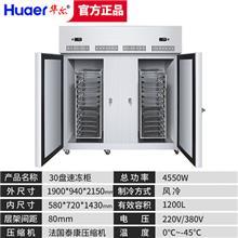 长沙10盘速冻柜厂家直发商用饺子急冻柜包子速冻机风冷低温大冰柜