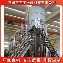 低溫噴霧干燥機 離心噴霧干燥機 廣泛用于化工 食品 冶金 礦產等行業