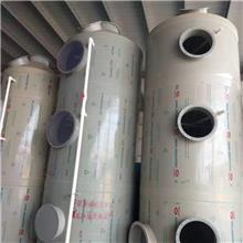 喷淋塔 废气塔净化设备 工业除臭酸雾脱硫塔 不锈钢洗涤塔定制