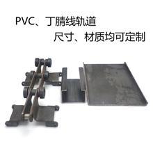 无锡工厂直销 一次性PVC丁腈乳胶手套线 轨道 弯轨 不锈钢轨道 冷弯C型钢