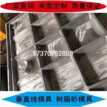 浙江温州铸造厂定制覆膜砂模具 垂直线模具 机械模具 汽车配件模具 阀体模具